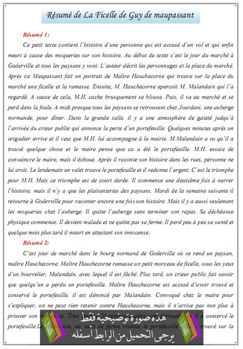 la ficelle et autres درس r 233 sum 233 de la ficelle de guy de maupassant اللغة الفرنسية جذع مشترك البستان
