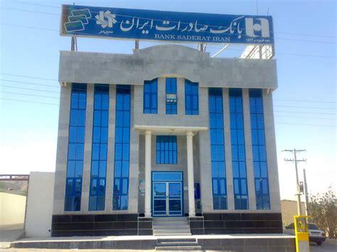 bank saderat iran panoramio photo of bank saderat iran