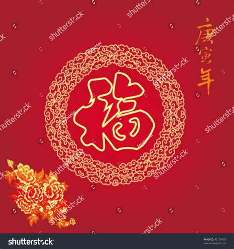 auspicious word for chinese new year vector auspicious symbol fu peony zodiac stock vector 42139258