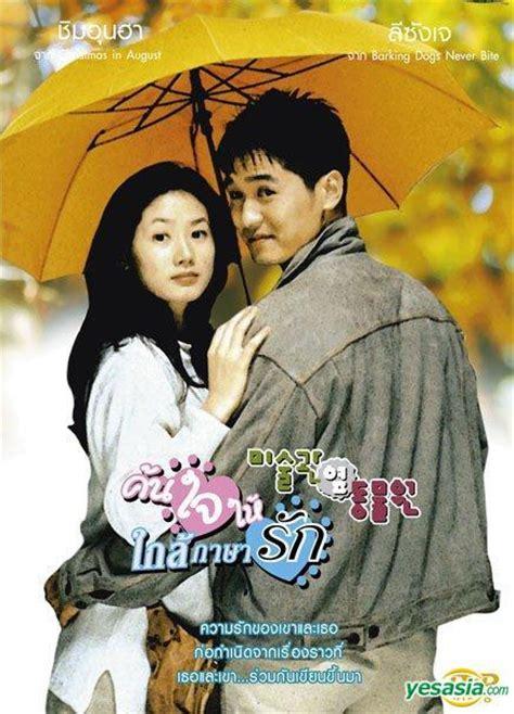 film romantis korea selatan film romantis terbaik korea selatan saat ini trikjitu com