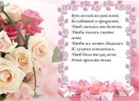 Wedding Anniversary Wishes In Russian by Happy Birthday Wishes In Russian F F Info 2017