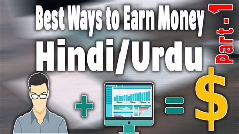 Online Make Money In India - best ways to earn money in india hindi urdu online