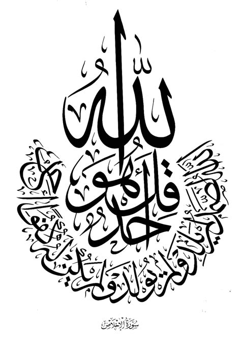 Surah-E-Akhlas Quran Arabic Calligraphy Art   Calligraphy
