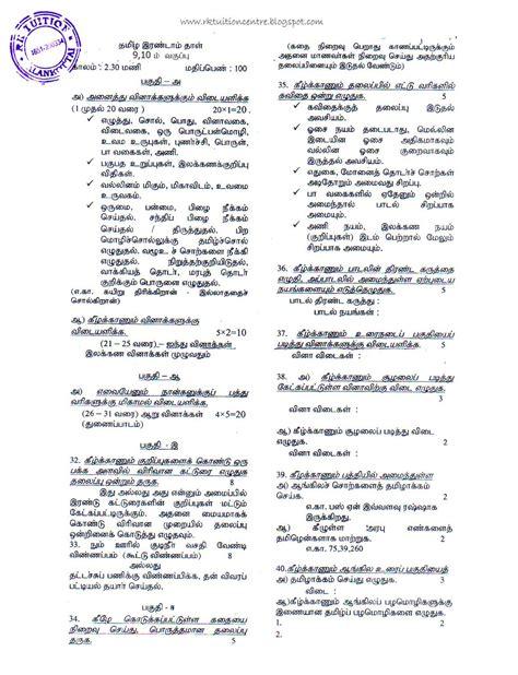 9th 10th question pattern tamil nadu educations