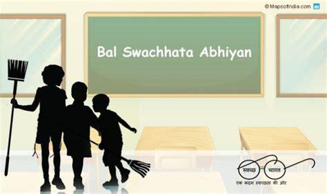 Swachh bharat abhiyan bal swachhata abhiyan my india