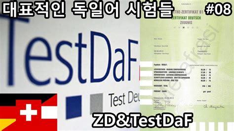 test daf 독일어 능력시험 zd zertifikat 와testdaf에 대해 about zd test