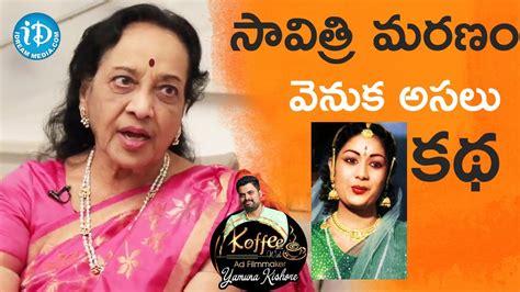telugu actress jamuna age jamuna reveals the mystery behind savitri s death