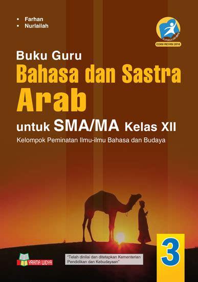 Buku Bahasa Jerman Smama Kelas Xii Yrama Widya buku guru bahasa dan sastra arab untuk sma ma kelas xii
