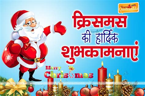 happy christmas hindi  imagesmerry christmas hindi  message happy christmas