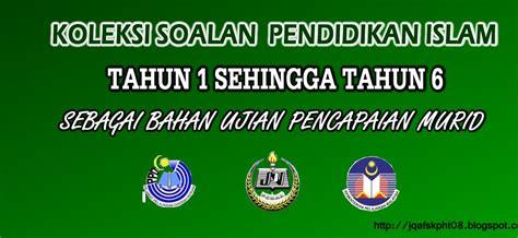 Ibadah Haji Nabi Gudang Ilmu R549 j qaf sk parit haji taib soalan pendidikan islam koleksi soalan pendidikan islam tahun 1