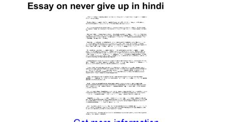 Never Give Up Essay by Essay On Never Give Up In Docs