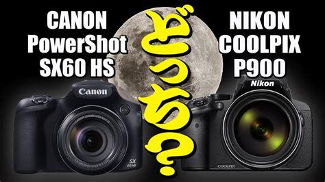 Canon Sx60 Hs X Nikon P900 by コンデジ カメラ選び どっちを買う 月が撮れるネオ一眼レフ スペック徹底比較 Canon Powershot Sx60 Hs Vs Nikon Coolpix P900