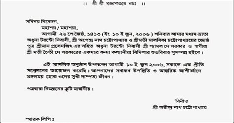 Wedding Card Writing In Bengali by Wedding And Jewellery Bengali Marriage Card Matter In Bengali