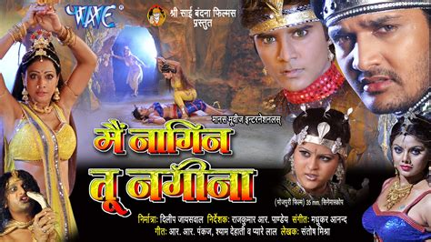 film nagin म न ग न त नग न super hit bhojpuri movie i main nagin