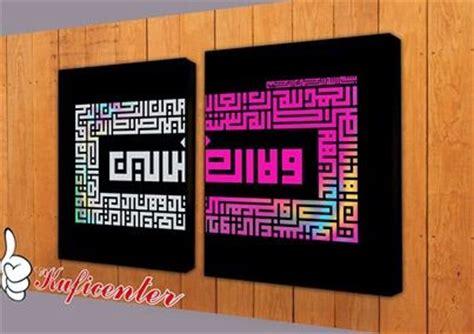 Poster Kaligrafi Surah Al Fatihah Pigura Hiasan Dinding Islami khairi mohd kuficenter seni kaligrafi islam moden