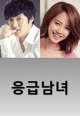 film korea emergency couple updated cast for the korean drama emergency couple