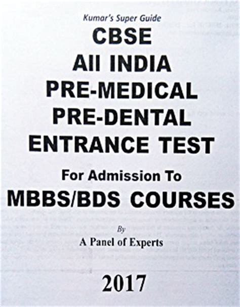 pre admission testing for c section all india entrance test 2017 for mbbs and bds test
