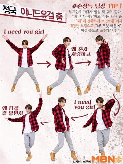 tutorial dance good boy bts i need u dance tutorial by jimin jungkook and jhope