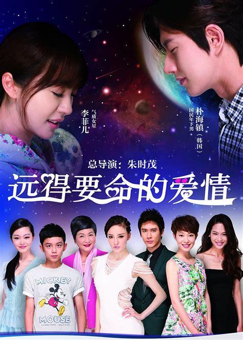 drakorindo happy together actor wu leo 吴磊 info profile wu leo ccasian com