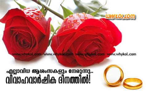 Wedding Anniversary Cards Malayalam by Malayalam Wishes Images Best Malayalam Wishes Images