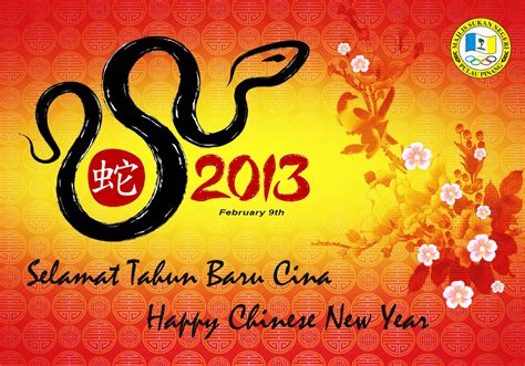 super junior in happy chinese new year 2013 sharon low