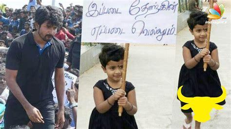 sivakarthikeyan daughter photo sivakarthikeyan s daughter joins jallikattu protest