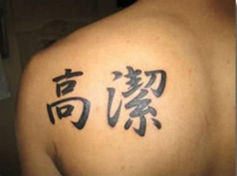 kanji tattoo on back kanji tattoos and designs page 50