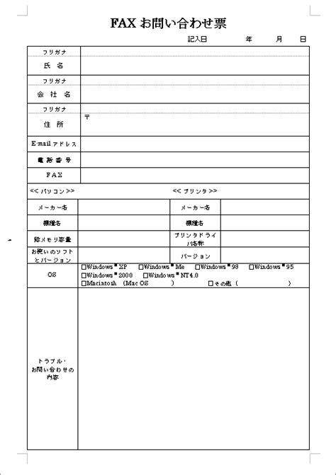アプリケーション検索 Isf Form Template