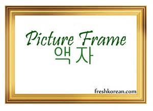 Frame Korea 1686 1 picture frame fresh korean word of the day for saturday