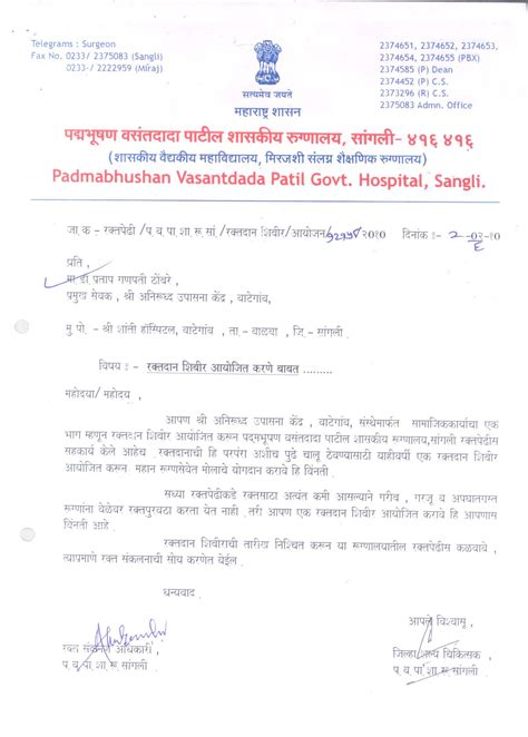 Request Letter Format For Blood Donation C request letter format for blood donation c docoments