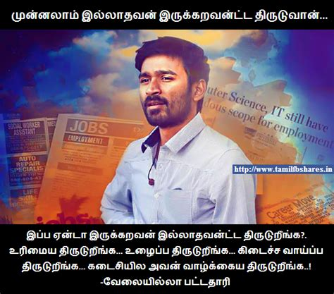 dhanush movie images with love quotes sad the gallery for gt raja rani images with quotes