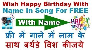 happy birthday mp3 download in hindi happy birthday aman song download mp3 mp3 fast download