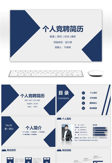 Awesome Simple Atmospheric Resume Post Competition Self Self Introduction Ppt Templates Free