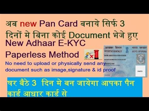 make a pan card how to apply for new pan card using e kyc make