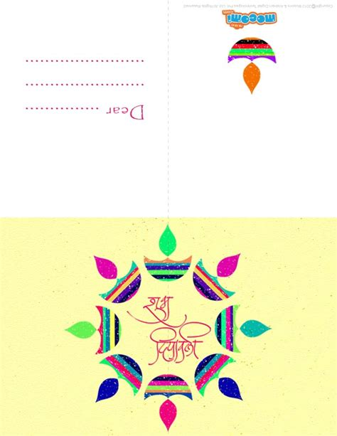 printable diwali card shubh dipawali diwali greeting card for kids mocomi