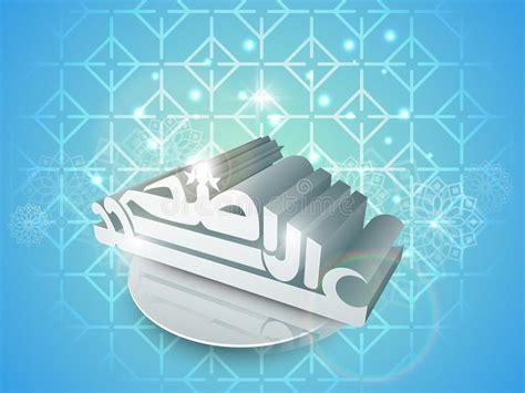 testo in arabo testo arabo di calligrafia 3d per la celebrazione di eid