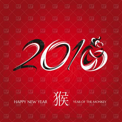 new year card for 2016 new year greeting card 2016 vector image 89963
