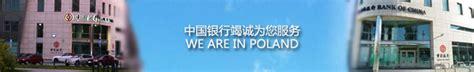 bank of china poland 中国银行全球服务 always with you 波兰 poland