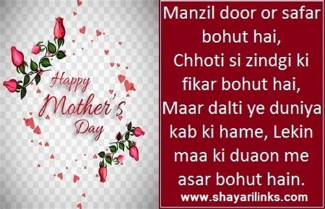 S Day Kab Banaya Jata Hai Mothers Day Shayari Shayari Links
