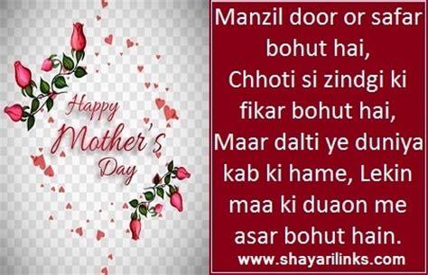 S Day Kab Hai Mothers Day Shayari Shayari Links