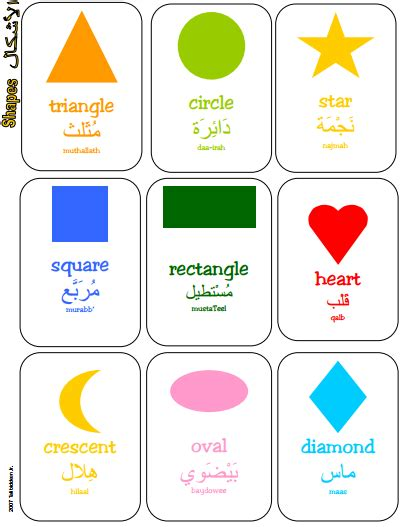 printable individual shapes arabic shape names flashcards apprentissage de la langue