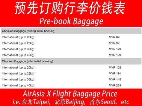 airasia reminder gate baggage fees rm200 airasia官方手提行李规则 两件行李加起来不可以超过7kg oppa sharing