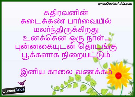 tamil marriage wedding quotes in cards marriage wishes quotes in tamil language image quotes at