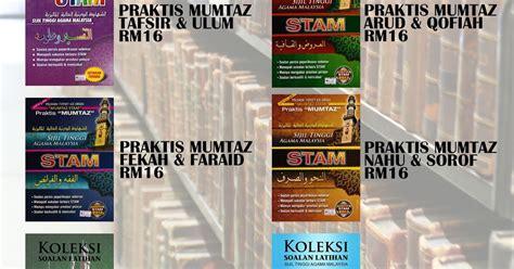 Al Quran Tajwid Al Mumtaz sijil tinggi agama malaysia stam buku koleksi soalan