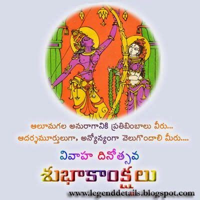 Marriage Day Greetings In Telugu Free Download, Telugu