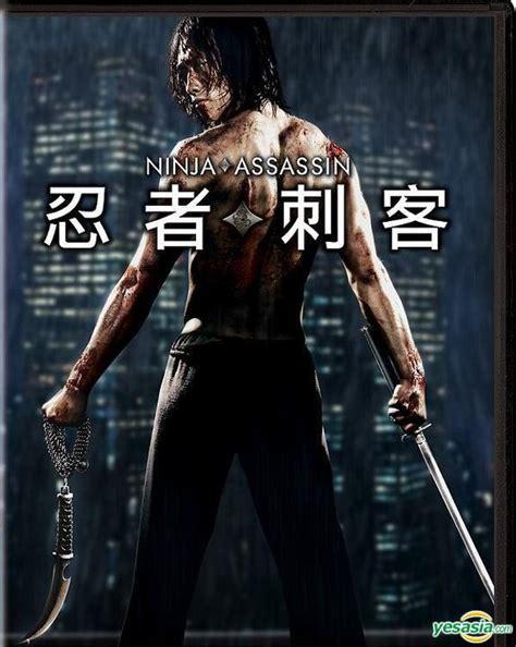 film ninja assassin ita completo yesasia ninja assassin dvd taiwan version dvd rain