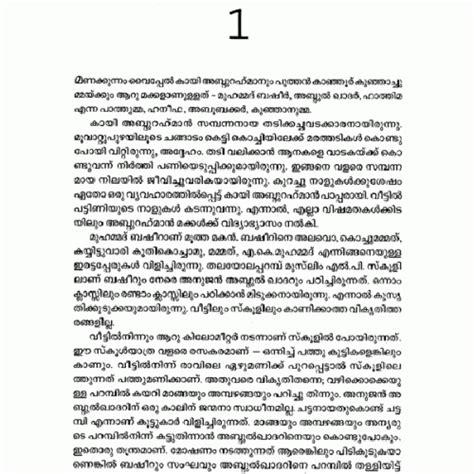 biography of vaikom muhammad basheer in malayalam language vaikom muhammad basheer ezhuthum jeevithavum indulekha com