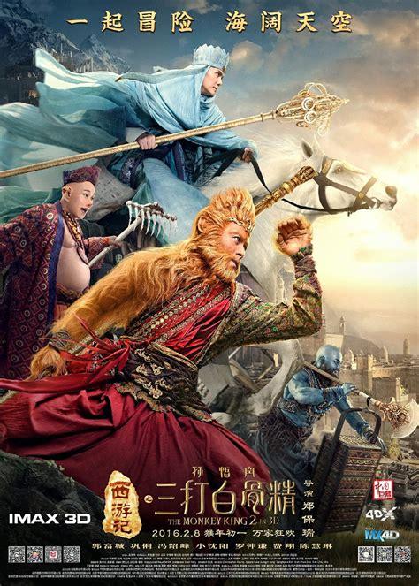 film semi x3 monkey king 2 2016 movie x3