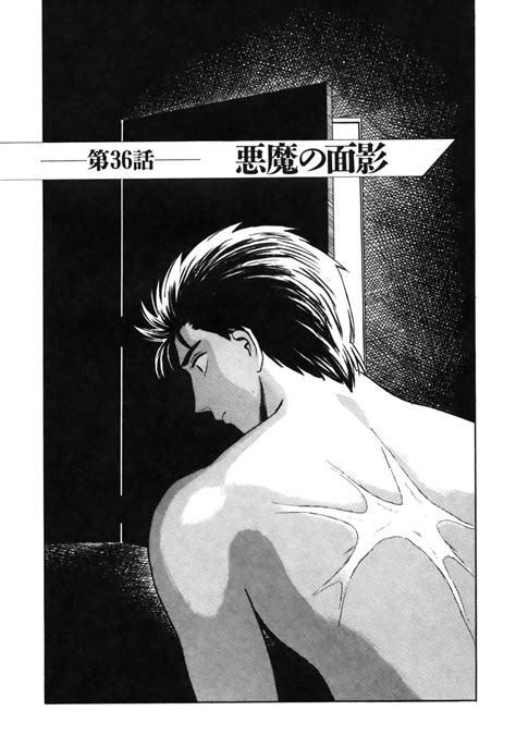 Chapter 36   Kiseijuu Wiki   Fandom