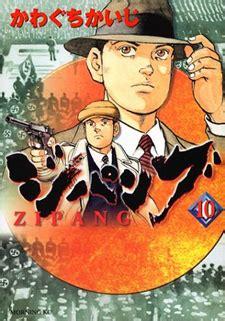 zipang animeclick it